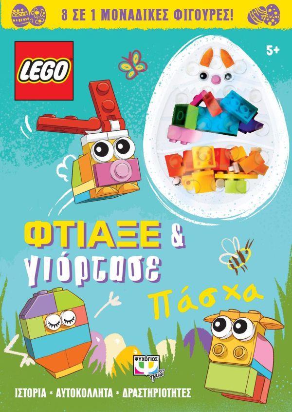 LEGO ΠΑΣΧΑ:ΦΤΙΑΞΕ ΚΑΙ ΓΙΟΡΤΑΣΕ