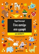 ΓΙΝΕ ΑΣΤΕΡΙ ΣΤΗ ΓΡΑΦΗ 4+