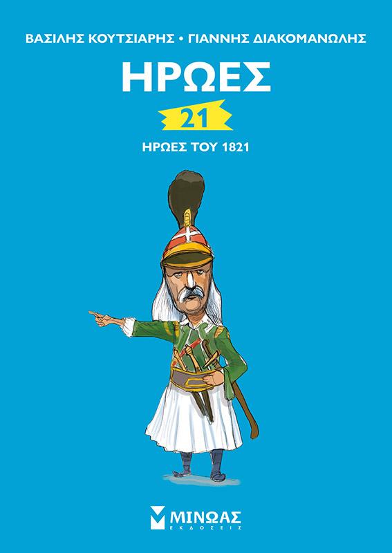 21 ΗΡΩΕΣ ΤΟΥ 1821