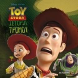Ιστορία τρόμου (Toy Story)