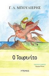 Ο ΤΟΥΡΙΝΙΤΟ