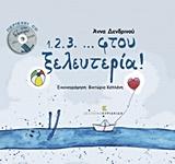 1.2.3. ... ΦΤΟΥ ΞΕΛΕΥΤΕΡΙΑ! +CD
