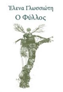 Ο ΦΥΛΛΟΣ (ΝΕΑΝΙΚΗ ΛΟΓΟΤΕΧΝΙΑ) 1Η ΕΚΔΟΣΗ