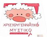ΧΡΙΣΤΟΥΓΕΝΝΙΑΤΙΚΟ ΜΥΣΤΙΚΟ