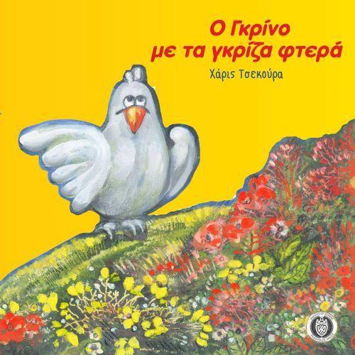 Ο ΓΚΡΙΝΟ ΜΕ ΤΑ ΓΚΡΙΖΑ ΦΤΕΡΑ
