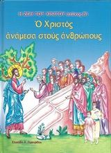 Ο ΧΡΙΣΤΟΣ ΑΝΑΜΕΣΑ ΣΤΟΥΣ ΑΝΘΡΩΠΟΥΣ Η ΖΩΗ ΤΟΥ ΧΡΙΣΤΟΥ (ΤΕΥΧΟΣ Β') 2η ΕΚΔΟΣΗ