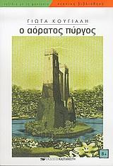 ΝΕΑΝΙΚΗ ΒΙΒΛΙΟΘΗΚΗ Ο ΑΟΡΑΤΟΣ ΠΥΡΓΟΣ