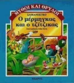 Ο ΜΕΡΜΗΓΚΑΣ ΚΑΙ Ο ΤΖΙΤΖΙΚΑΣ