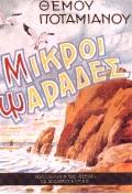 ΜΙΚΡΟΙ ΨΑΡΑΔΕΣ