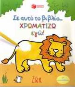 Σ' ΑΥΤΟ ΤΟ ΒΙΒΛΙΟ ΧΡΩΜΑΤΙΖΩ ΕΓΩ!: ΖΩΑ ΜΕ ΑΥΤΟΚΟΛΛΗΤΑ