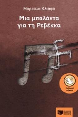 ΚΥΚΝΟΙ 97: ΜΙΑ ΜΠΑΛΑΝΤΑ ΓΙΑ ΤΗ ΡΕΒΕΚΚΑ