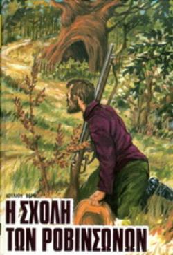 Η ΣΧΟΛΗ ΤΩΝ ΡΟΒΙΝΣΩΝΩΝ ΒΙΒΛΙΟΘΗΚΗ ΙΟΥΛΙΟΥ ΒΕΡΝ