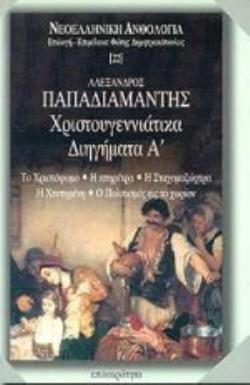 ΧΡΙΣΤΟΥΓΕΝΝΙΑΤΙΚΑ ΔΙΗΓΗΜΑΤΑ (ΠΡΩΤΟΣ ΤΟΜΟΣ)