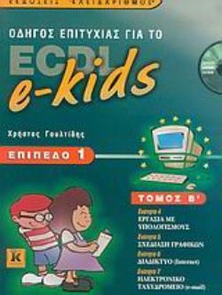 CD-ROM. ΟΔΗΓΟΣ ΕΠΙΤΥΧΙΑΣ ΓΙΑ ΤΟ ECDL E-KIDS ΕΠΙΠΕΔΟ 1