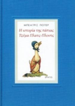 Η ΙΣΤΟΡΙΑ ΤΗ ΠΑΠΙΑΣ ΤΖΕΜΑ ΠΛΑΤΣ-ΠΛΟΥΤΣ