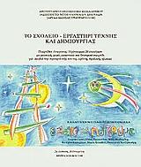 ΤΟ ΣΧΟΛΕΙΟ - ΕΡΓΑΣΤΗΡΙ ΤΕΧΝΗΣ ΚΑΙ ΔΗΜΙΟΥΡΓΙΑΣ ΠΑΙΧΝΙΔΙΑ ΕΚΦΡΑΣΗΣ: ΠΡΟΓΡΑΜΜΑ 24 ΕΝΟΤΗΤΩΝ ΜΕ ΜΟΥΣΙΚΗ, ΧΟΡΟ, ΕΙΚΑΣΤΙΚΑ ΚΑΙ ΘΕΑΤΡΙΚΟ ΠΑΙΧΝΙΔΙ ΓΙΑ ΠΑΙΔΙΑ ΤΗΣ ΠΡΟΣΧΟΛΙΚΗΣ ΚΑΙ ΤΗΣ ΠΡΩΤΗΣ ΣΧΟΛΙΚΗΣ ΗΛΙΚΙΑΣ