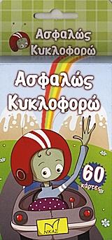 ΑΣΦΑΛΩΣ ΚΥΚΛΟΦΟΡΩ 60 ΚΑΡΤΕΣ