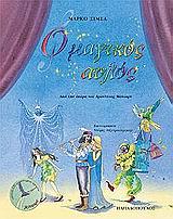Ο ΜΑΓΙΚΟΣ ΑΥΛΟΣ (+ CD) ΑΠΟ ΤΗΝ ΟΠΕΡΑ ΤΟΥ ΜΟΤΣΑΡΤ