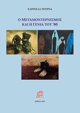 ΔΕΝΤΡΟΛΑΛΙΕΣ ΚΑΙ ΑΛΛΑ ΠΑΡΑΜΥΘΙΑ (ΠΕΡΙΛΑΜΒΑΝΕΙ CD)
