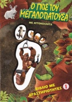 Ο ΓΙΟΣ ΤΟΥ ΜΕΓΑΛΟΠΑΤΟΥΣΑ 1 ΒΙΒΛΙΟ ΜΕ ΔΡΑΣΤΗΡΙΟΤΗΤΕΣ