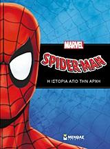 SPIDER-MAN SPIDER-MAN: Η ΙΣΤΟΡΙΑ ΑΠΟ ΤΗΝ ΑΡΧΗ