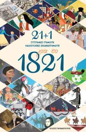 21 + 1 ΓΙΑ ΤΟ 1821 ΣΥΓΓΡΑΦΕΙΣ ΓΡΑΦΟΥΝ ΚΑΛΛΙΤΕΧΝΕΣ ΕΙΚΟΝΟΓΡΑΦΟΥΝ