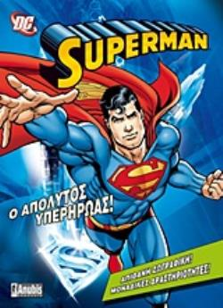 SUPERMAN: Ο ΑΠΟΛΥΤΟΣ ΥΠΕΡΗΡΩΑΣ ΑΠΙΘΑΝΗ ΖΩΓΡΑΦΙΚΗ, ΜΟΝΑΔΙΚΕΣ ΔΡΑΣΤΗΡΙΟΤΗΤΕΣ