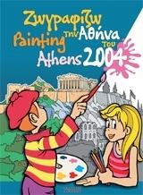 ΖΩΓΡΑΦΙΖΩ ΤΗΝ ΑΘΗΝΑ ΤΟΥ 2004