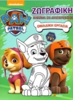 PAW PATROL-ΟΜΑΔΙΚΗ ΕΡΓΑΣΙΑ