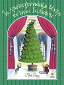 ΤΟ ΧΡΙΣΤΟΥΓΕΝΝΙΑΤΙΚΟ ΔΕΝΤΡΟ ΤΟΥ ΚΥΡΙΟΥ ΓΟΥΙΛΟΜΠΙ MR. WILLOWBY'S CHRISTMAS TREE