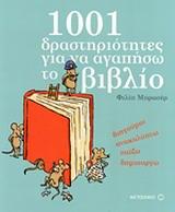 1001 ΔΡΑΣΤΗΡΙΟΤΗΤΕΣ ΓΙΑ ΝΑ ΑΓΑΠΗΣΩ ΤΟ ΒΙΒΛΙΟ ΔΙΗΓΟΥΜΑΙ, ΑΝΑΚΑΛΥΠΤΩ, ΠΑΙΖΩ, ΔΗΜΙΟΥΡΓΩ