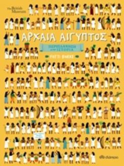 ΠΕΡΙΠΛΑΝΗΣΗ ΣΤΗΝ ΙΣΤΟΡΙΑ: ΑΡΧΑΙΑ ΑΙΓΥΠΤΟΣ ΠΕΡΙΠΛΑΝΗΣΗ ΣΤΗΝ ΙΣΤΟΡΙΑ