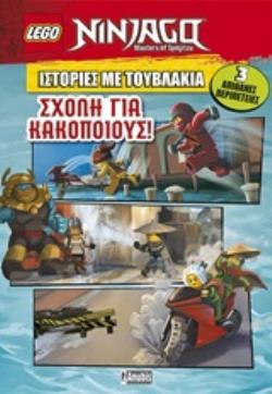LEGO: ΙΣΤΟΡΙΕΣ ΜΕ ΤΟΥΒΛΑΚΙΑ: ΣΧΟΛΗ ΓΙΑ ΚΑΚΟΠΟΙΟΥΣ