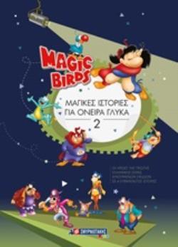 MAGI BIRDS: ΜΑΓΙΚΕΣ ΙΣΤΟΡΙΕΣ ΓΙΑ ΟΝΕΙΡΑ ΓΛΥΚΑ 2