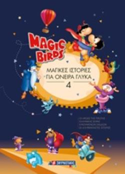 MAGIC BIRDS: ΜΑΓΙΚΕΣ ΙΣΤΟΡΙΕΣ ΓΙΑ ΟΝΕΙΡΑ ΓΛΥΚΑ 4 MAGIC BIRDS