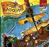 Η ΧΑΜΕΝΗ ΑΛΦΑΒΗΤΑ + CD ΟΙ ΠΕΙΡΑΤΕΣ ΤΗΣ ΜΕΣΟΓΕΙΟΥ ΕΙΝΑΙ... ΤΟΥ ΝΗΠΙΑΓΩΓΕΙΟΥ!: ΘΕΑΤΡΙΚΟ ΠΑΡΑΜΥΘΙ ΜΕ CD
