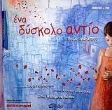 ΕΝΑ ΔΥΣΚΟΛΟ ΑΝΤΙΟ (+CD) 1Η ΕΚΔΟΣΗ