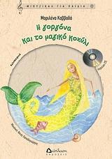 CD Η ΓΟΡΓΟΝΑ ΚΑΙ ΤΟ ΜΑΓΙΚΟ ΚΟΧΥΛΙ ΜΙΟΥΖΙΚΑΛ ΓΙΑ ΠΑΙΔΙΑ