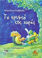 ΤΟ ΚΡΥΦΤΟ ΤΗΣ ΧΑΡΑΣ CD