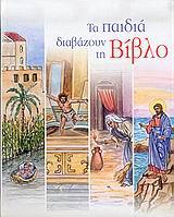 ΤΑ ΠΑΙΔΙΑ ΔΙΑΒΑΖΟΥΝ ΤΗ ΒΙΒΛΟ 2η ΕΚΔΟΣΗ