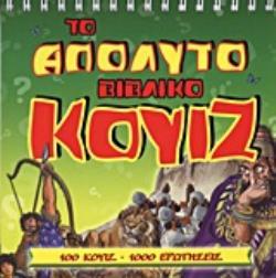 ΤΟ ΑΠΟΛΥΤΟ ΒΙΒΛΙΚΟ ΚΟΥΙΖ 100 ΚΟΥΙΖ - 1000 ΕΡΩΤΗΣΕΙΣ