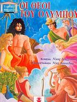 ΟΙ ΘΕΟΙ ΤΟΥ ΟΛΥΜΠΟΥ (+CD) ΕΛΛΗΝΙΚΗ ΜΥΘΟΛΟΓΙΑ