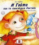 Η ΓΟΥΠΥ ΚΑΙ ΤΟ ΚΑΙΝΟΥΡΙΟ ΔΟΝΤΑΚΙ (+CD)