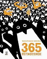 365 ΠΙΓΚΟΥΙΝΟΙ