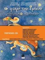 ΤΟ ΦΤΕΡΟ ΤΟΥ ΔΡΑΚΟΥ CD: ΔΕΚΑΤΡΙΑ ΜΟΥΣΙΚΑ ΠΑΡΑΜΥΘΙΑ