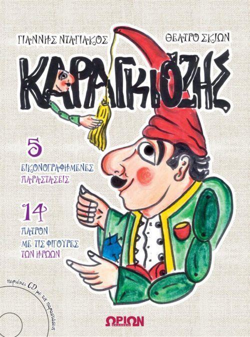 ΚΑΡΑΓΚΙΟΖΗΣ (+ CD)