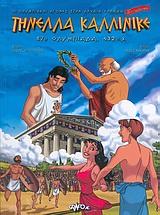 ΤΗΝΕΛΛΑ ΚΑΛΛΙΝΙΚΕ 87Η ΟΛΥΜΠΙΑΔΑ, 432 Π.Χ. ΟΙ ΟΛΥΜΠΙΑΚΟΙ ΑΓΩΝΕΣ ΣΤΗΝ ΑΡΧΑΙΑ ΕΛΛΑΔΑ ΣΕ ΚΟΜΙΚΣ