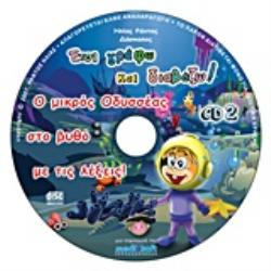 ΕΤΣΙ ΓΡΑΦΩ ΚΑΙ ΔΙΑΒΑΖΩ Νο2 CD