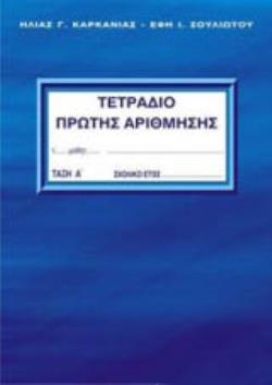 ΤΕΤΡΑΔΙΟ ΠΡΩΤΗΣ ΑΡΙΘΜΗΣΗΣ - Α ΤΕΥΧΟΣ