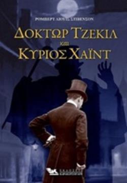 ΔΟΚΤΩΡ ΤΖΕΚΙΛ ΚΑΙ ΚΥΡΙΟΣ ΧΑΙΝΤ
